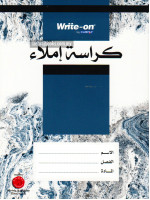 Exercise Book Arab & Jawi (Single Line) 210x158mm-60 gsm-120 Pages-Imlak
