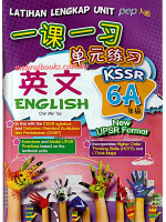 Latihan Lengkap Unit English Year 6A, 英文, 年级 6A