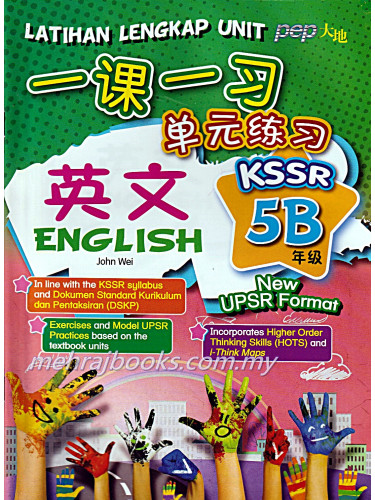 Latihan Lengkap Unit English Year 5B, 英文, 年级 5B