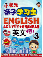 High Achiever English Year 3, 英文 年级 3