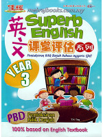 Superb English SJKC Year 3 单堂评估 - 系列