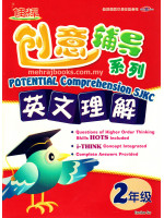 Potential Comprehension SJKC Year 2 (2 年级)