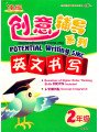 Potential Writing SJKC Year 2 年级