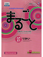 Marugoto Japanese Language And Culture Coursebook For Communicative Language Competences A1
