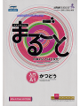 Marugoto Japanese Language And Culture Coursebook For Communicative Language Activities A1