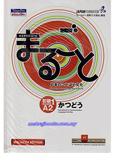 Marugoto Japanese Language And Culture Coursebook For Communicative Language Activities A2