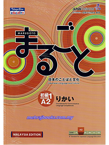 Marugoto Japanese Language And Culture Coursebook For Communicative Language Competences A2