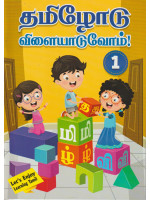 Let's Enjoy Learning Tamil Book 1