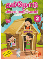Let's Enjoy Learning Tamil Book 2