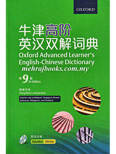 Oxford Advance Learner's English-Chinese Dictionary 9th Edition 简体字本