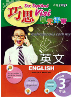 Tes Topikal Visi English Year 3, 巧思 单元评审,  英文 年级 3