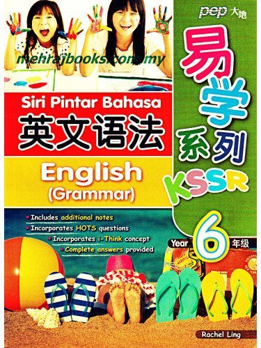 Siri Pintar English (Grammar) Year 6, 英文语法 年级 6