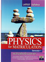 Physics For Matriculation Semester 1