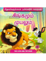Children's Moral Stories: The Lion and The Hare (Tamil)