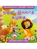 Children's Moral Stories: The Donkey without A Brain (Tamil)