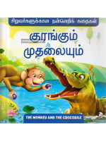 Children's Moral Stories: The Monkey and The Crocodile (Tamil)