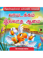 Children's Moral Stories: The Foolish Turtle (Tamil)
