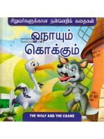 Children's Moral Stories: The Wolf and The Crane (Tamil)