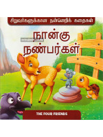 Children's Moral Stories: The Four Friends (Tamil)