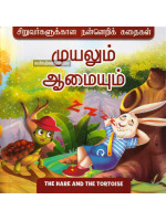 Children's Moral Stories: The Hare and The Tortoise  (Tamil)