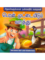 Children's Moral Stories: The Goose That Laid Golden Eggs (Tamil)