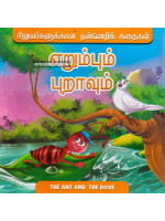 Children's Moral Stories: The Ant and The Dove (Tamil)