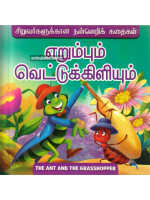 Children's Moral Stories: The Ant and The Grasshopper (Tamil)