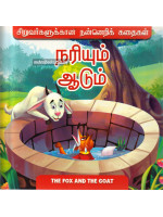 Children's Moral Stories: The Fox and The Goat (Tamil)
