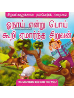 Children's Moral Stories: The Shepherd Boy and The Wolf  (Tamil)