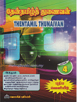 Jayabakti Thentamil Thunaivan Form 4