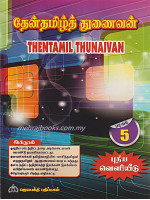 Jayabakti Thentamil Thunaivan Form 5