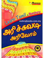 Learn Tamil & Numbers