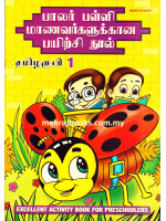 Excellent Activity Book For Preschoolers Book 1 தமிழருவி 1