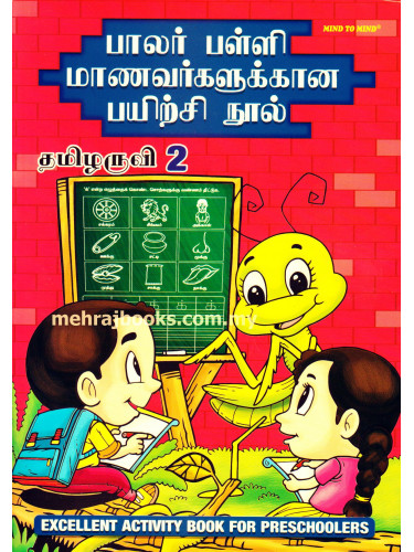 Excellent Activity Book For Preschoolers Book 2 தமிழருவி  2