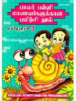 Excellent Activity Book For Preschoolers Book 3 தமிழருவி 3