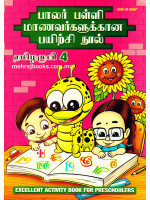Excellent Activity Book For Preschoolers Book 4 தமிழருவி 4